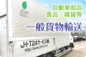 一般貨物輸送事業|自動車部品・食品・雑貨等